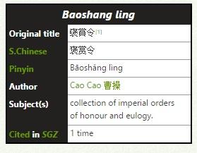 File:Baoshangling linebreak.jpg
