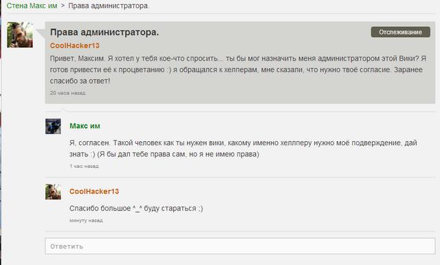 File:Ответ Максима.png