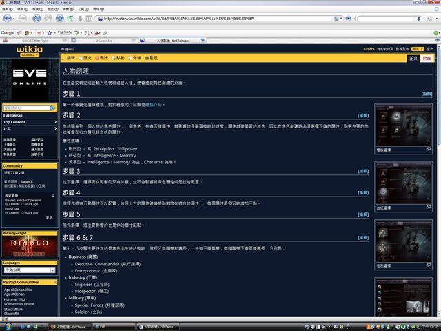 File:Firefoxwprob.JPG