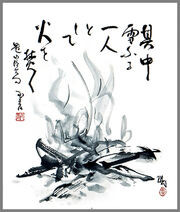 Snow falls--in my hut - I kindle a fire for one Jikihara Gyokusei