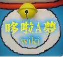 File:Doraemonwiki.png