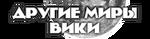 Wiki-other-worlds-wordmark