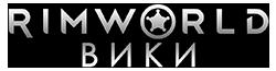 RimworldLogoRu