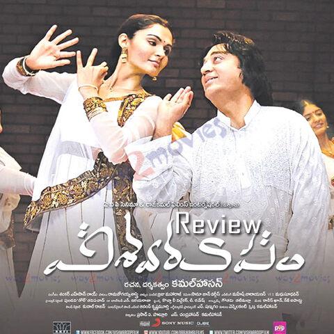 File:Vishwaroopam review.jpg