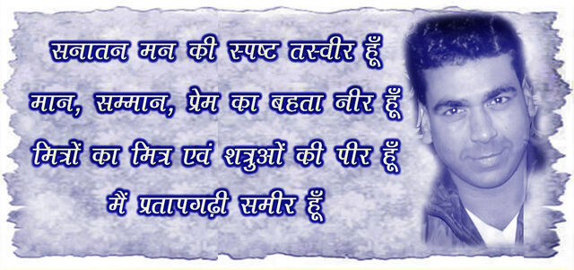 File:Sameer pbh.jpg