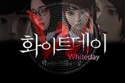 White day wiki promo