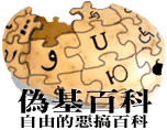 File:Uncyclopedia logo zh.png