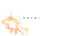 "Image of ""残暑見舞い (Zansho Mimai)"""