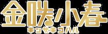 Kinzaki Koharu logo