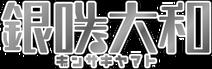 Ginsaki Yamato logo