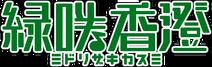 Midorizaki Kasumi logo