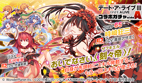 Date A Live Collab Side A jp