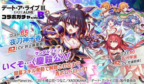 Date A Live Collab Side B jp