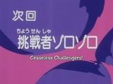 Episode 54: Ceaseless Challengers!