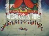 Episode 39: Kappa Roll At The Dragon Palace