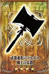 Warrior's Taiko