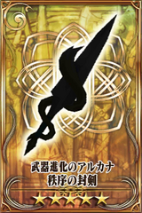 Sealing Order Sword