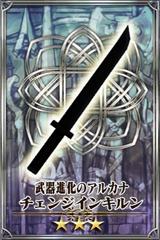 Kiln-Turned Sword