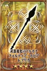 Fortia Spear