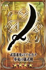Draconic Ceremonial Sword