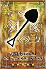 Shovel of Shovels