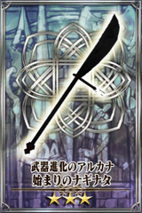 Beginning Naginata