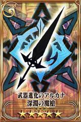 Abyssal Demon Spear