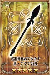 Aqua's True Rod