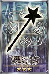 Star Stick