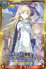 Ais Wallenstein (Oratoria)