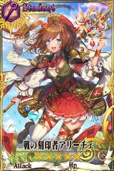 Alice (Ultra Rare)