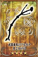 Madoka's Bow