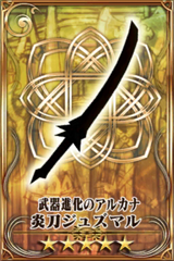 Fire Blade Juzumaru