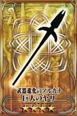 Giant's Spear