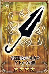 Atui's Spear