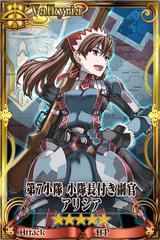 Alicia (Valkyria)