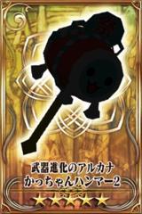 Katsu-chan Hammer 2