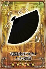 Haku's War Fan