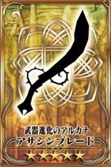 Assassin Blade (Original)