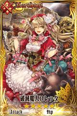 Loretta (Version 3)