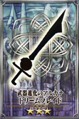 Dream Blade