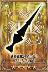 Alicia's Spear