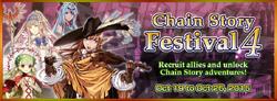 Chain Story Festival 4