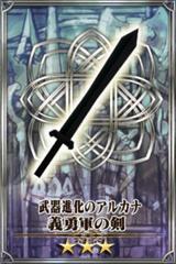 Volunteer's Sword