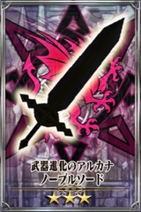 Noble Sword