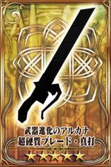 Famed Ultrahard Blade