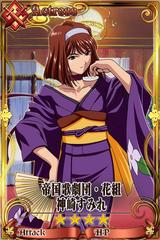 Sumire Kanzaki (Super Rare)