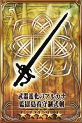 Island Warden's Sword