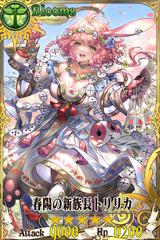 Toririka (Full Bloom)