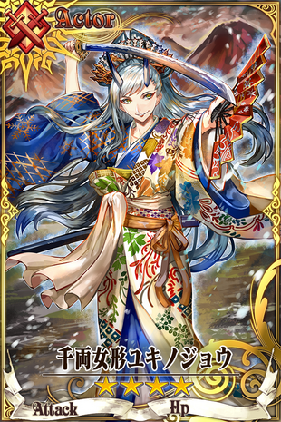 Yukinojou